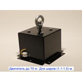 Двигатель до 70 кг для шаров 1.1-1.5 м фото