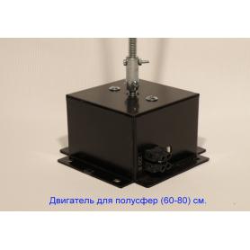Двигатель до 10 кг для полусфер 60-80 см фото