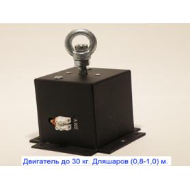 Двигатель до 30 кг для шаров 0.8-1.0 м фото